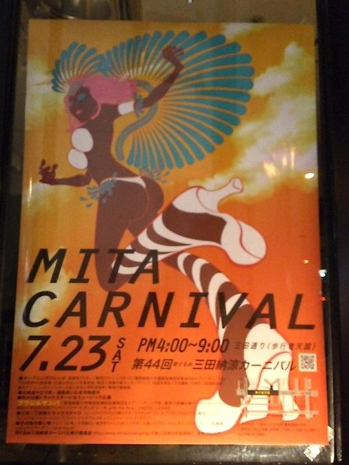 160723carnival1