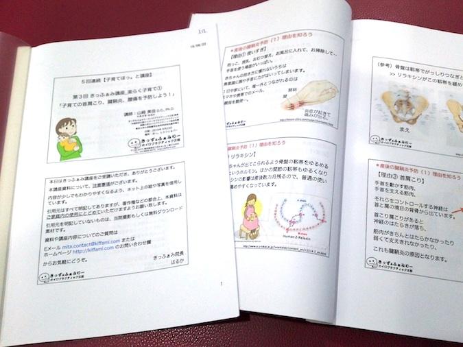 160808kiffamikouza1