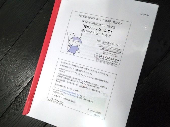 160808kiffamikouza2