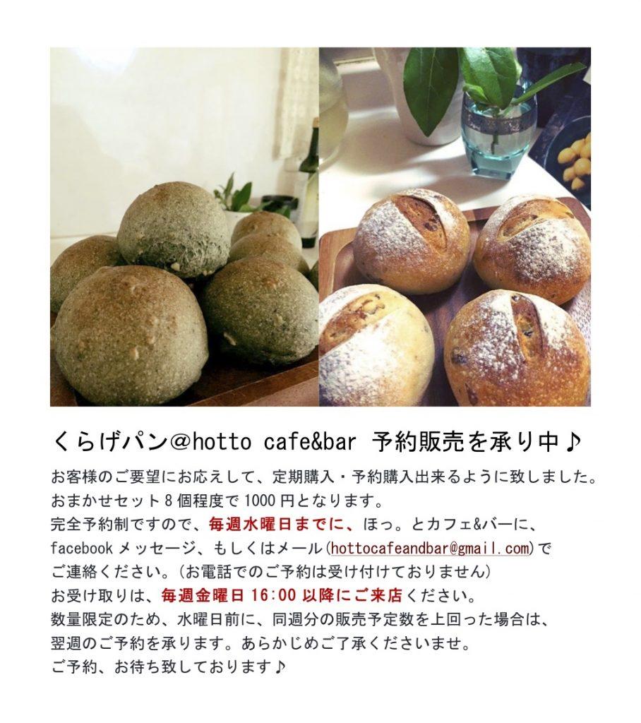 161012くらげパン