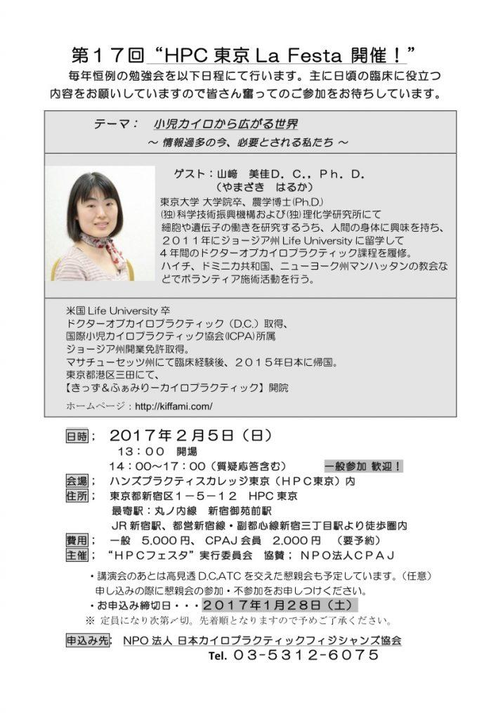 170205_HPC_La_Festa_JPG