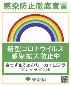 東京都感染防止ステッカー